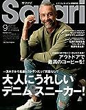 Safari(サファリ) 2019年 09 月号 [大人にうれしいデニム&スニーカー!]