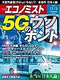 週刊エコノミスト 2019年 11/5号