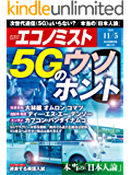 週刊エコノミスト 2019年11月05日号 [雑誌]