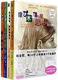 像艺术家一样思考系列(2013白金版)(1-4)(套装全4册)(新版)