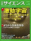 日経サイエンス2018年11月号