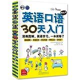 英语口语零起点30天入门:漫画图解、英语学习,一本就够了