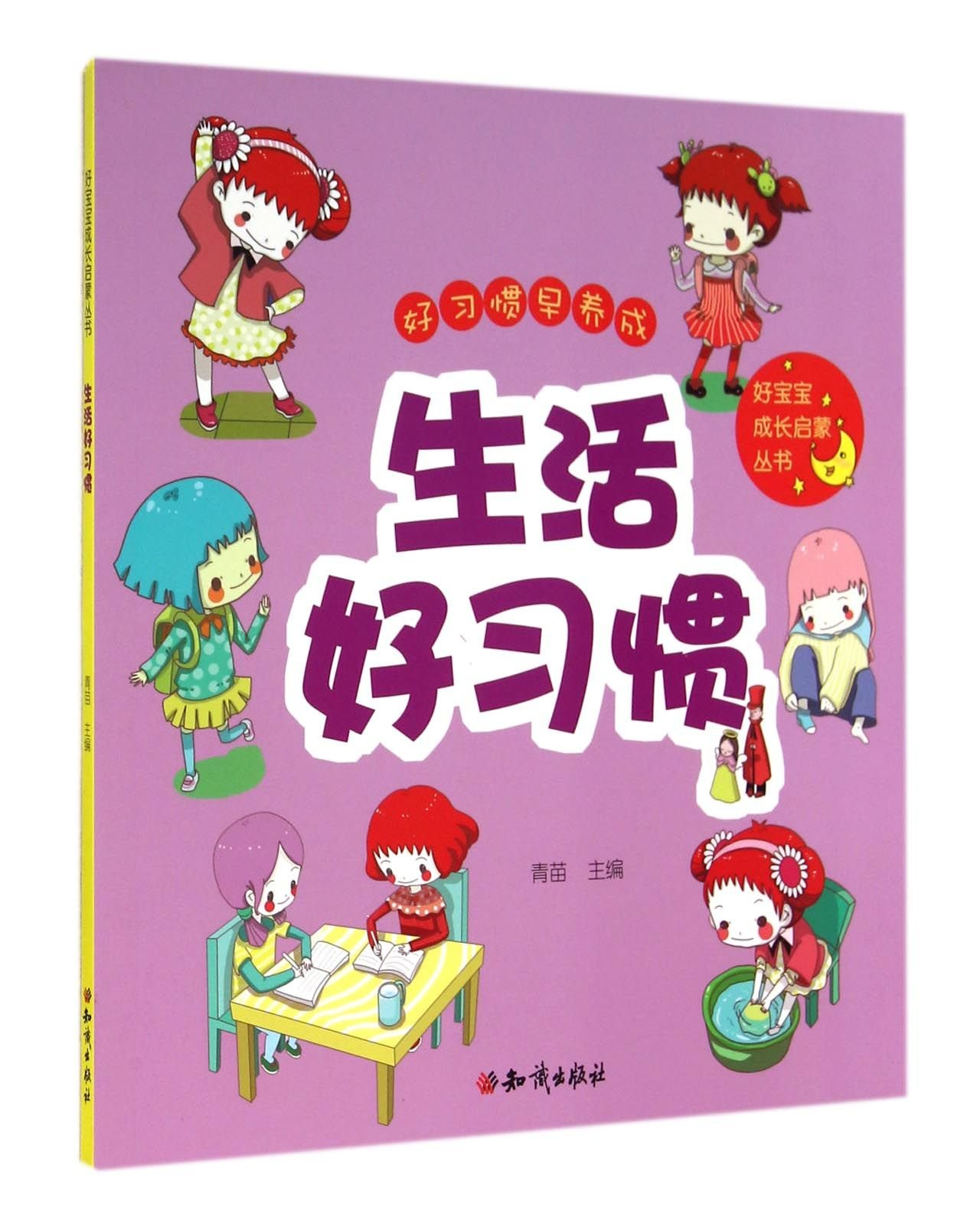 Good baby grow Enlightenment Series: good habits of life(Chinese Edition) pdf epub