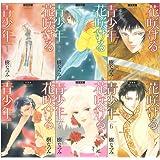 愛蔵版 花咲ける青少年 全6巻 完結セット(花とゆめコミックス)