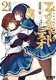 アブソリュート・デュオ 2 (MFコミックス アライブシリーズ)