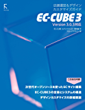 EC-CUBE 3 店舗運営&デザインカスタマイズガイド