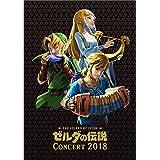 ゼルダの伝説コンサート2018【初回数量生産限定盤】