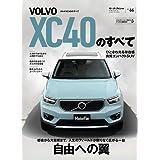 Vol. 66 ボルボ XC40 のすべて (モーターファン別冊 ニューモデル速報 インポートシリーズ)