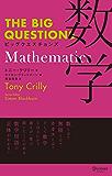 THE BIG QUESTIONS Mathematics ビッグクエスチョンズ 数学