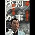 刑事ゆがみ(4) (ビッグコミックス)