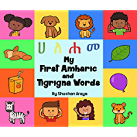 My First Amharic and Tigrigna Words (English Edition)