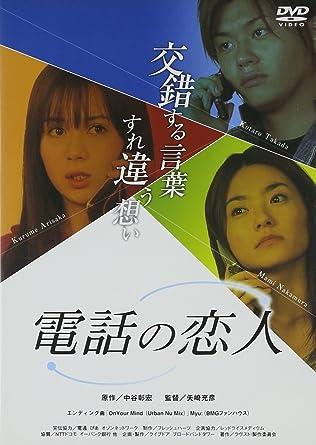 電話の恋人 [DVD]