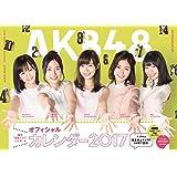 AKB48グループ オフィシャルカレンダー2017 ([カレンダー])
