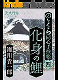 化身の鯉: のらくら同心手控帳[四] (歴史行路文芸文庫)