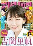 週刊ビッグコミックスピリッツ 2018年33号(2018年7月14日発売) [雑誌]