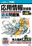 平成28年度【秋期】応用情報技術者 パーフェクトラーニング過去問題集 (情報処理技術者試験)
