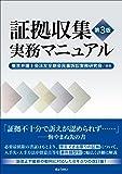証拠収集実務マニュアル 第3版