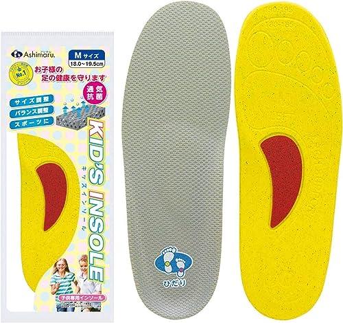 [アシマル] キッズインソール 足と身体のバランスアップ 通気 抗菌加工 衛生的 サイズ調整 アーチサポート 深いヒールカップでカカト安定 スポーツに