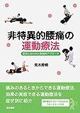 非特異的腰痛の運動療法: 症状にあわせた実践的アプローチ