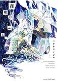 夜明けにふる、(上) (H&C Comics CRAFTシリーズ)