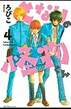 となりの怪物くん(4) (デザートコミックス)