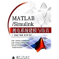 MATLAB/Simulink机电系统建模与仿真