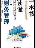 一本书读懂财务管理(故事化讲述财务小白面临的真实问题,国企资深会计师解读财务部最新数据规定)