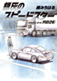 銀灰のスピードスター SERIES 2 GT-R(RB26) (ビッグコミックス)