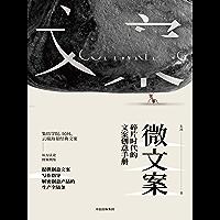 微文案:碎片时代的文案创意手册(屏幕时代,针对微传播风格的创意文案指导书。提供经典案例浸泡环境和方法指导)