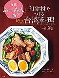 青山「ふーみん」の和食材でつくる絶品台湾料理:伝説の神レシピをおうちで完全再現! (実用単行本)