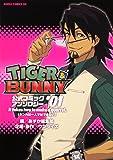 TIGER&BUNNY 公式コミックアンソロジー #01   It takes two to make a quarrel.(ケンカは一人ではできない) (あすかコミックスDX)