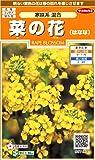 サカタのタネ 実咲花7460 菜の花 寒咲系混合 00907460