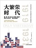 大繁荣时代(美利坚成长史1919-1931:打破和多元)