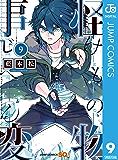 怪物事変 9 (ジャンプコミックスDIGITAL)