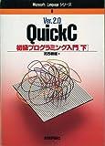 Ver.2.0 QuickC初級プログラミング入門〈下〉 (Microsoft Languageシリーズ)