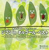 オルゴール・セレクション ジブリ in オルゴール・ベスト-さよならの夏~コクリコ坂から~/となりのトトロ-