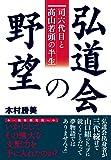 弘道会の野望 ~司六代目と髙山若頭の半生~