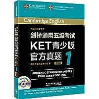 剑桥通用5级考试KET青少版官方真题1(附答案+MP3光盘)