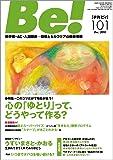 季刊[ビィ]Be!101号