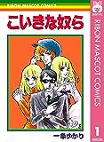 こいきな奴ら 1 (りぼんマスコットコミックスDIGITAL)