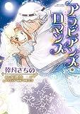 アラビアンズ・ロマンス 花嫁は王の腕で微睡む (ミッシィコミックスYLC DX Collection)
