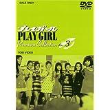 プレイガール Premium Collection(3) [DVD]