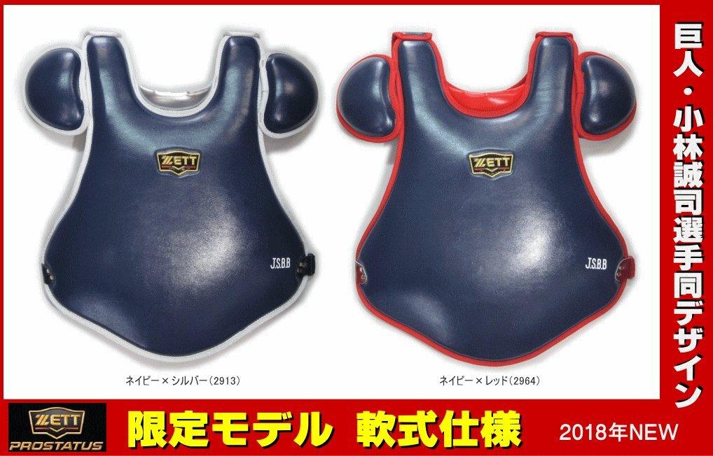 高質 ゼット 一般軟式用 ZETT プロステイタス 一般軟式用 捕手用プロテクター BLP3288C ZETT 小林誠司選手仕様モデル 日本製 キャッチャー 限定モデル 日本製 B07DZ6LSBW ネイビー×レッド(2964), ナオイリグン:a6c038bd --- a0267596.xsph.ru