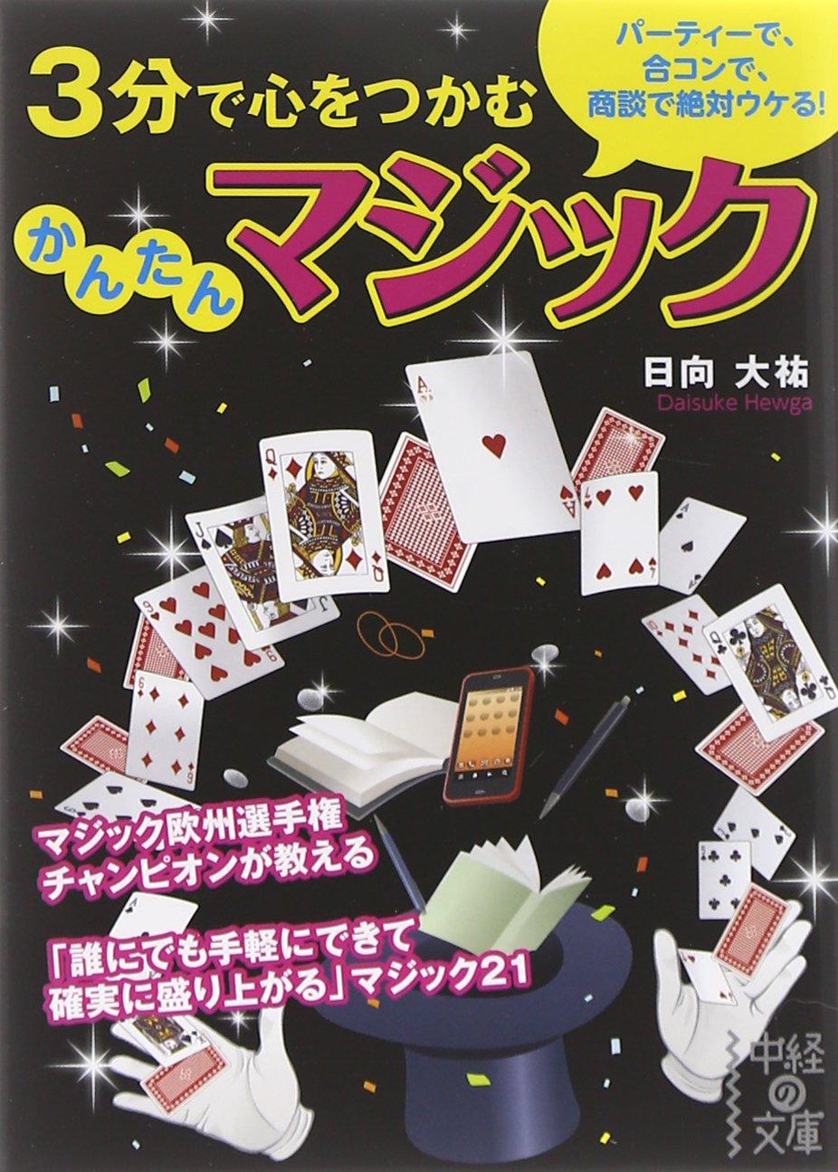 Sanpun de kokoro o tsukamu kantan majikku : pātī de gōkon de shōdan de zettai ukeru pdf