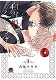白雪姫にくちづけ(1) (GUSH COMICS)