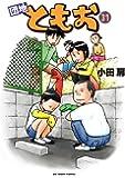 団地ともお 31 (ビッグコミックス)