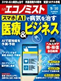 週刊エコノミスト 2019年 9/10号