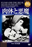 肉体と悪魔《IVC BEST SELECTION》 [DVD]