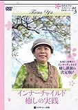 インナーチャイルド癒しの実践DVD (<DVD>)