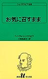 シェイクスピア全集 お気に召すまま (白水Uブックス)